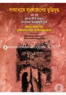 Media and the Liberation War of Bangladesh -6th Part