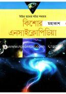 Kishor Ancyclopedia: Mohakash