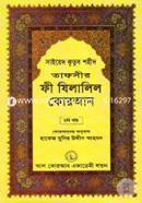 Tafseer Fi Zilalil Quran (Part-9)