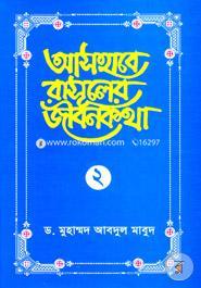 Ashabe Rasuler Jibonkotha -2nd Part
