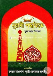 Nurani Poddhotite Quran Shikkha