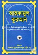 Ahkamul Quran 3rd Part