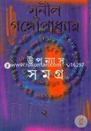 Upanyas Samgra 2nd
