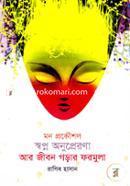Mon Prakaushal Swapna Anuprerana Ar Jibon Gadrar Farmula