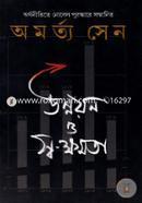 Unnayan O Swa-Kshamata