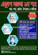 Ekushe Bangla 1st Part (HSC and University Admission Test)