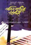 Anil Bagchir Ekdin