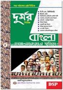 Durmor Series-Bangla (Vasha Byakoron O Sahityo) (BCS, Bank Job, PSC Non-Cadresoho Sokol Protijogitamulok Porikkhar Jonyo Sohayok)
