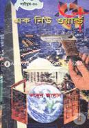 Saimum Series - 30 : Ek New World