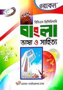 42th Oracal BCS Preliminary Bangla (Bhasha O Shahitto)