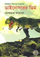 Shishilin Kishor Goyenda: Dinosorer Dim