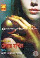 Masud Rana-422 : Trazer Hunter - 2nd Khondo
