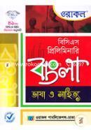 41th Oracal BCS Preliminary Bangla (Bhasha O Shahitto)