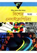 Kishor Ancyclopedia: Songkkha