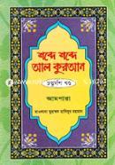 Shobde Shobde Al Quran 14th Part