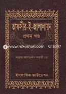 Tafsir-E-Jalalayon (1st Part)