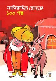নাসিরুদ্দিন হোজ্জার ১০০ গল্প