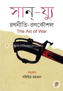 রণনীতি-রণকৌশল (The Art of War)