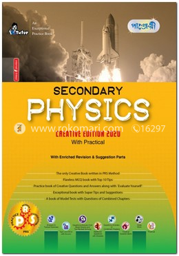 Secondary Physics Class Nine (English Version) Group Science