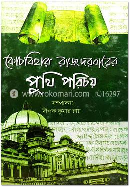 কোচবিহার রাজদরবারের পুথি পরিচয়