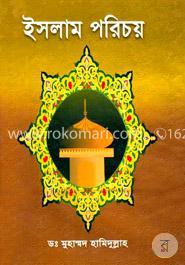 ইসলাম পরিচয়