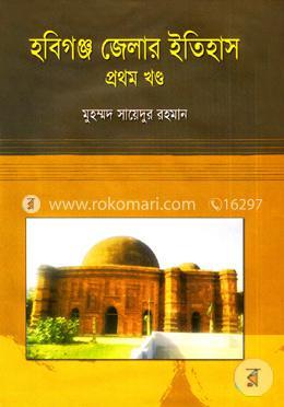 হবিগঞ্জ জেলার ইতিহাস (১ম খন্ড)
