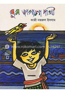 ঘুম জাগানো পাখি (জাতীয় গ্রন্থকেন্দ্র পুরস্কারপ্রাপ্ত)