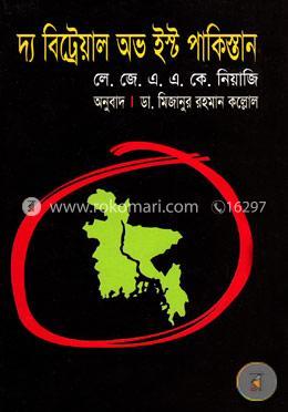 the betrayal of east pakistan bangla pdf free download