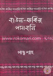 বাউল-ফকির পদাবলি : পাঞ্জু শাহ