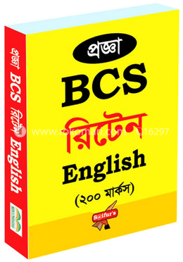 Progga BCS Written English
