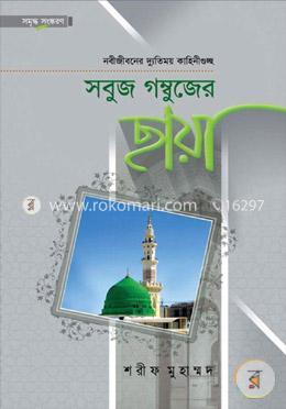 ছোটদের ইসলামিক বই