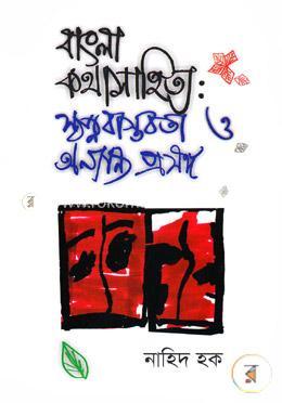 বাংলা কথাসাহিত্যঃ স্বপ্ন বাস্তবতা ও অন্যান্য প্রসঙ্গ