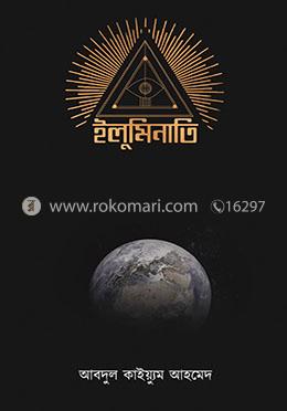 ইলুমিনাতি - আবদুল কাইয়্যুম আহমেদ | Buy Iluminat - Abdul Qaiyum Ahmed  online | Rokomari.com, Popular Online Bookstore in Bangladesh