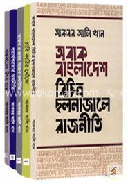 আকবর আলি খানের প্রকাশিত বাংলা বইয়ের রকমারি কালেকশন