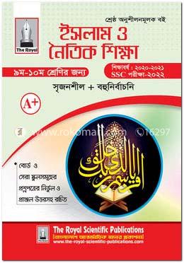 ইসলাম ও নৈতিক শিক্ষা (৯ম-১০ম শ্রেণি)-2020