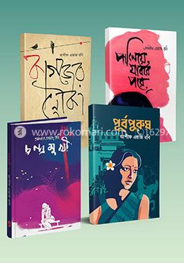 আশীফ এন্তাজ রবি এর জনপ্রিয় ৪টি সমকালীন উপন্যাস