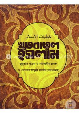 খুতবাতুল ইসলাম : জুমআর খুতবা ও সমকালীন প্রসঙ্গ