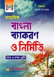 বাংলা ব্যাকরণ ও নির্মিতি (৯ম ও ১০ম শ্রেণির জন্য)