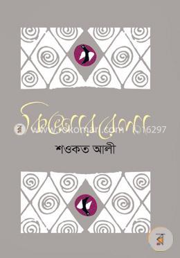 কিশোরবেলা : শওকত আলী