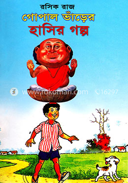 রসিক রাজ গোপাল ভাঁড়ের হাসির গল্প