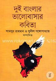 দুই বাংলার ভালোবাসার কবিতা