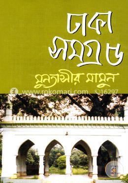 ঢাকা সমগ্র-৫