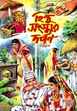 হিন্দু সংস্কার দর্পণ