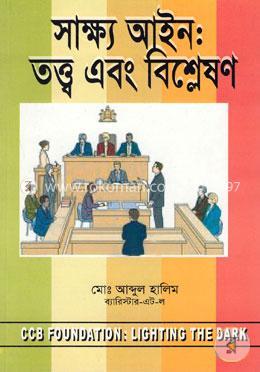 সাক্ষ্য আইন : তত্ত্ব এবং বিশ্লেষণ