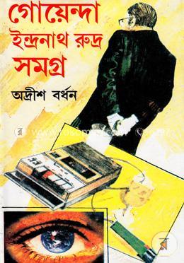 গোয়েন্দা ইন্দ্রনাথ রুদ্র সমগ্র-১৩