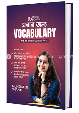 সবার জন্য Vocabulary