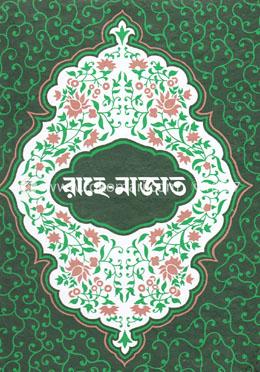 রাহে-নাজাত