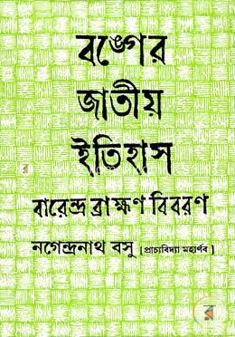বঙ্গের জাতীয় ইতিহাস (বারেন্দ্র ব্রাহ্মণ বিবরণ)