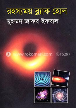 রহস্যময় ব্ল্যাক হোল