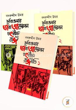 পূর্ব বাঙলার ভাষা আন্দোলন ও তৎকালীন রাজনীতি ১ম থেকে ৩য় খণ্ড